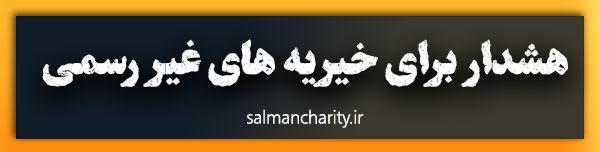 هشدار برای خیریه های غیر رسمی