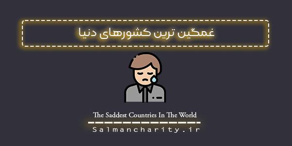 غمگین ترین کشورهای دنیا 2021