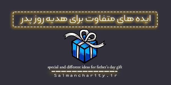 ایده های متفاوت برای هدیه روز پدر 2021
