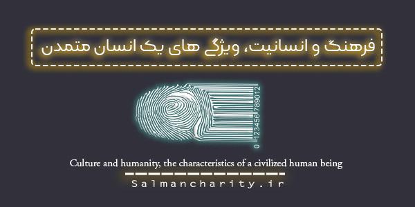 فرهنگ و انسانیت – ویژگی یک انسان متمدن 2021