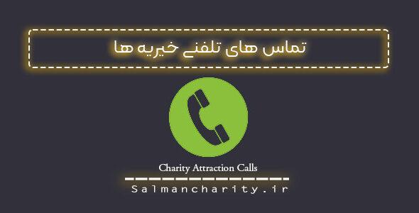 تماس های تلفنی خیریه ها